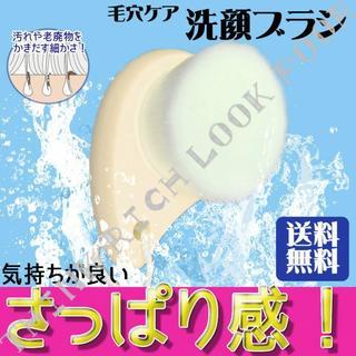 フェイスマッサージも☆毛穴ケア洗顔ブラシ◇ホワイト/送料無料(洗顔ネット/泡立て小物)