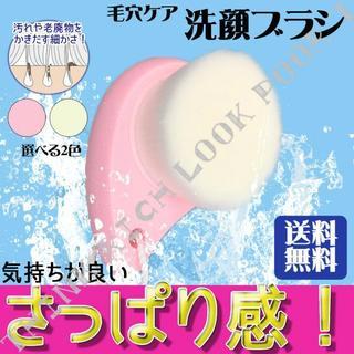 フェイスマッサージも☆毛穴ケア洗顔ブラシ◇ピンク/送料無料(洗顔ネット/泡立て小物)