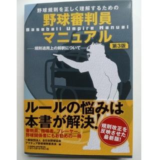 ミズノ(MIZUNO)の野球審判員マニュアル 第三版(趣味/スポーツ/実用)