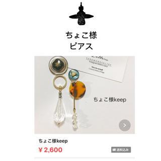 ちょこ様19点ピアス-2150(ピアス)