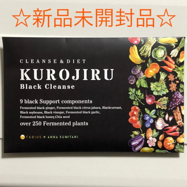 KUROJIRU☆新品未開封 コスメ/美容のダイエット(ダイエット食品)の商品写真