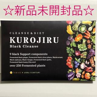 KUROJIRU☆新品未開封(ダイエット食品)