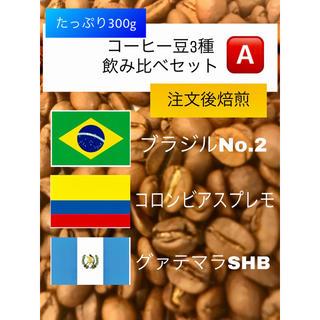 《注文後焙煎コーヒー豆3種 飲み比べAセット300g(3×100g) ※即購入可(コーヒー)