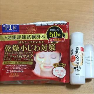 ムジルシリョウヒン(MUJI (無印良品))のフェイスマスク 乳液(パック / フェイスマスク)