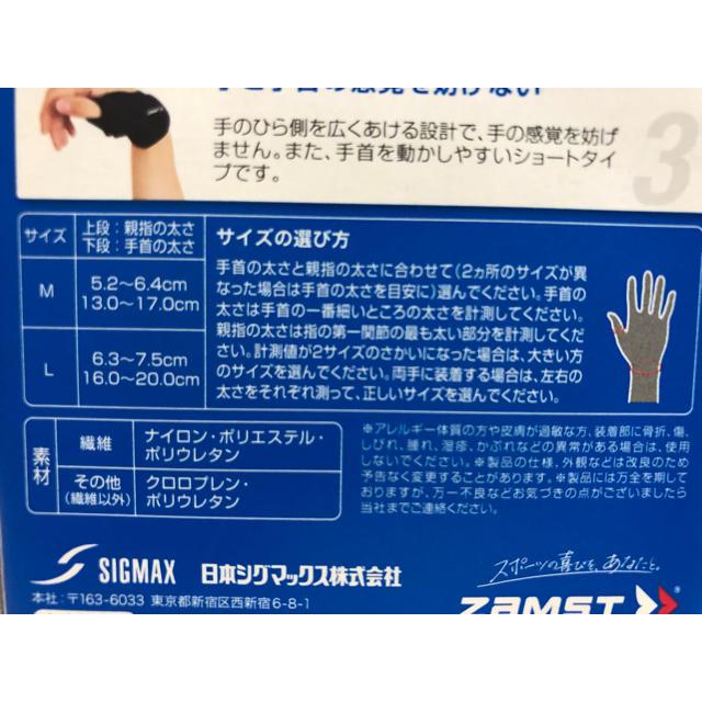 ZAMST(ザムスト)のZAMST 親指サポーター サムガードソフト Lサイズ 親指の圧迫 軽い保護に スポーツ/アウトドアのトレーニング/エクササイズ(その他)の商品写真
