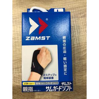 ザムスト(ZAMST)のZAMST 親指サポーター サムガードソフト Lサイズ 親指の圧迫 軽い保護に(その他)
