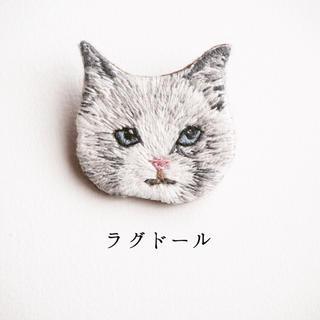 ラグドールの刺繍ブローチ(コサージュ/ブローチ)