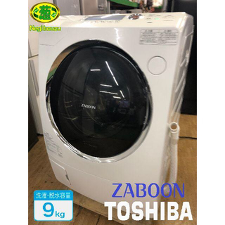 東芝 - 美品 東芝 ヒートポンプドラム ZABOON 9.0㎏ドラム式洗濯機