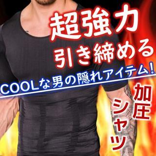 超強力 引き締める Coolな男の隠れアイテム!加圧シャツ (za8_M)(その他)