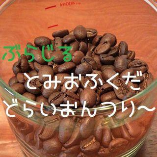 【注文後】トミオフクダ200g【自家焙煎】(コーヒー)
