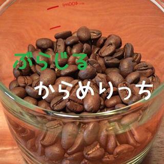 【注文後】カラメリッチ200g【自家焙煎】(コーヒー)