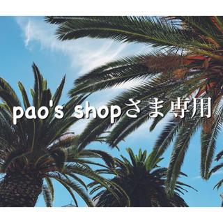 pao's shopさま専用(カード/レター/ラッピング)