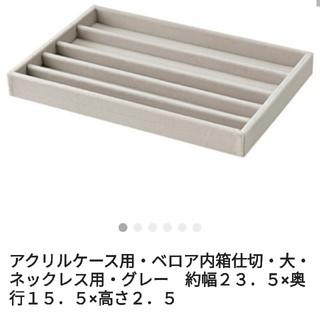 MUJI (無印良品) - アクリルケース用・ベロア中箱仕切・大・ネックレス用・グレー アクセサリートレイ