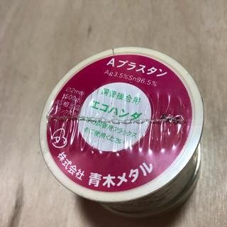 青木メタル エコハンダ