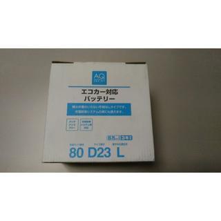 新品バッテリー (80 D23 L)