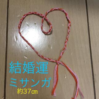 結婚運 ミサンガ/お守り/再婚/婚活/良縁/ブレスレット