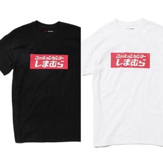 シマムラ(しまむら)のしまむら zozotown ボックスロゴ tシャツ 白黒セット 2L LL XL(Tシャツ/カットソー(半袖/袖なし))