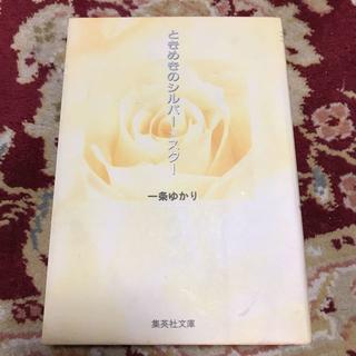 集英社コミック文庫『ときめきシルバー★スター』(全1巻)一条ゆかり(女性漫画)