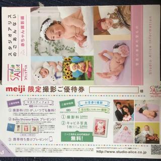 スタジオアリス 優待券 9600円相当無料(その他)