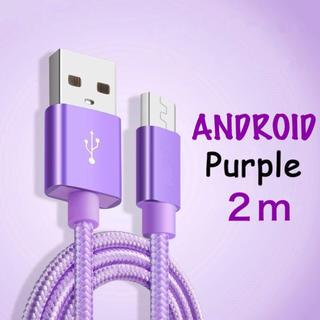 アンドロイド(ANDROID)のAndroid 充電器 2m パープル(バッテリー/充電器)