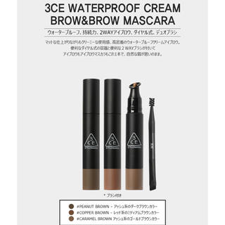 スリーシーイー(3ce)の3CE WATERPROOF CREAM BROW & BROW MASCARA(眉マスカラ)