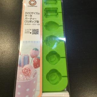 カイジルシ(貝印)の新品 貝印 シリコン型(調理道具/製菓道具)