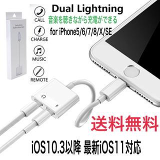 Apple - 【音楽を聴きながら充電】iPhone 2in1 ライトニング 分岐変換アダプター