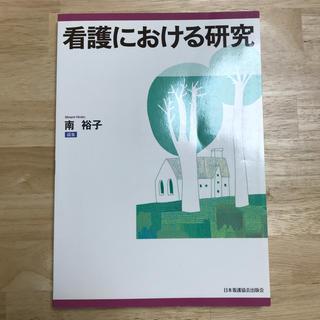 ニホンカンゴキョウカイシュッパンカイ(日本看護協会出版会)の看護における研究(参考書)