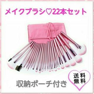 メイクブラシセット 22本 ピンク 収納用ポーチ付き 化粧ブラシセット プチプラ