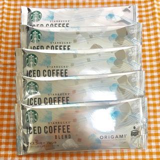 スターバックスコーヒー(Starbucks Coffee)の☆新品・5個セット☆アイスコーヒーブレンド♡スターバックスオリガミ(コーヒー)