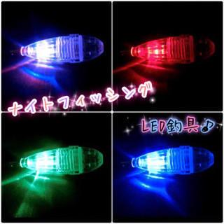ナイトフィッシング 夜釣り LED 釣具 レインボー 送料込み♪(その他)