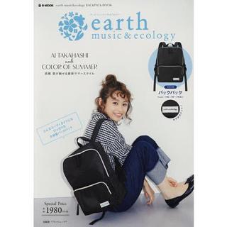 earth music & ecology - アースミュージックアンドエコロジー ムック本 リュック