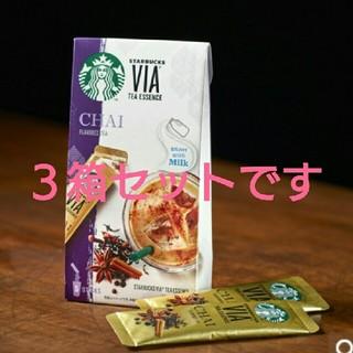 スターバックス チャイ VIA 3箱セットです(コーヒー)