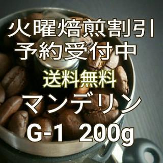 【火曜焙煎割引】マンデリン G-1 200g(コーヒー)