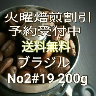 【火曜焙煎割引】ブラジル No2 #19 200g(コーヒー)