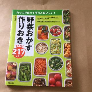 野菜おかず作りおき