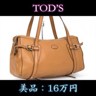 トッズ(TOD'S)の【お値引交渉大歓迎・美品・送料無料・本物】トッズ・バッグ(人気・女性・Z005)(ショルダーバッグ)