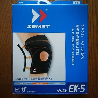 ザムスト(ZAMST)の *ちび様専用* ザムスト EK-5 ヒザサポーターM(箱なし)(トレーニング用品)