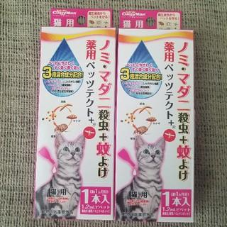 ペッツテクト 2箱 猫用 ノミマダニ 蚊よけ