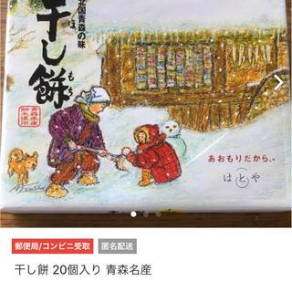 青森名産 干し餅 県産米使用(その他)