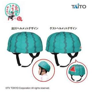 タイトー(TAITO)のたむ様 専用 スイカ ヘルメット 帽子 充電させてもらえませんか?(お笑い芸人)