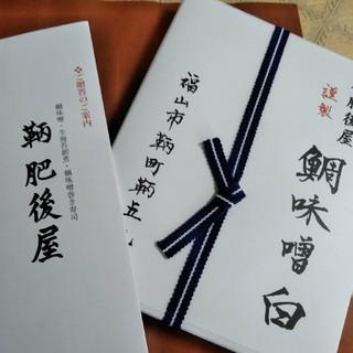 鞆肥後屋 鯛味噌(その他)