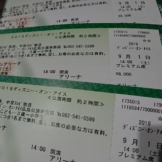 ディズニー(Disney)のディズニーオンアイス 広島 9月1日 3枚(キッズ/ファミリー)
