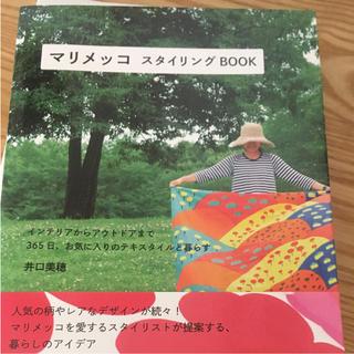 マリメッコ(marimekko)のマリメッコ スタイルブック(ファッション)