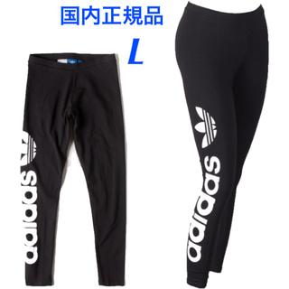 アディダス(adidas)のL size  サイドロゴ レギンス     アディダスオリジナルス(レギンス/スパッツ)