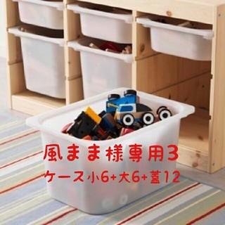 イケア(IKEA)のIKEAトロファスト本体+ケースホワイト6個TROFAST(棚/ラック/タンス)