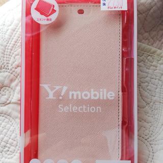 アンドロイド(ANDROID)のY mobile 携帯ケース(モバイルケース/カバー)