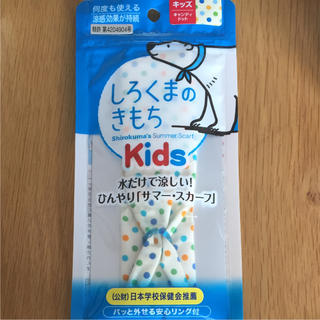 しろくまのきもち Kids キャンディドット(その他)