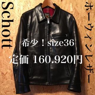 ショット(schott)の★希少!初期ロットSchott ホーウィンレザー6103US サイズ36(レザージャケット)