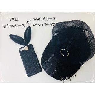 うさ耳iphoneケース&ring付きレースメッシュキャップセット☆。.:*・゜(キャップ)